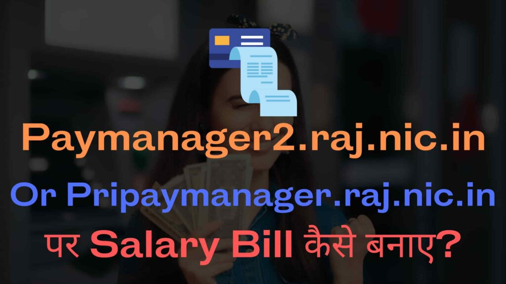 How-to-Create-a-Salary-Bill-on-Pri-PayManager-or-Pay-Manager